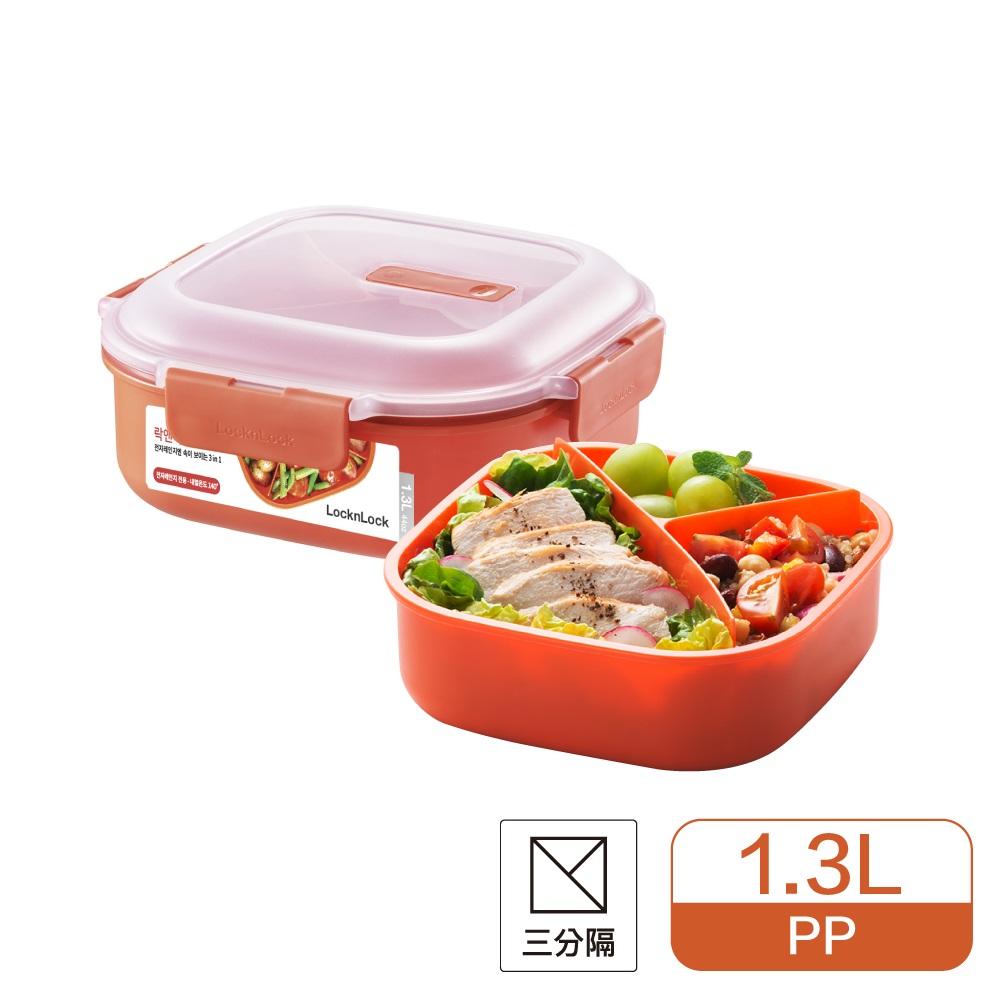 LocknLock樂扣樂扣可蒸可煮PP微波專用保鮮盒/三分隔1.3L