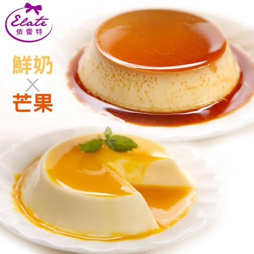 【依蕾特】鮮奶+芒果禮盒(8入)銷售雙強_各大媒體強力推薦