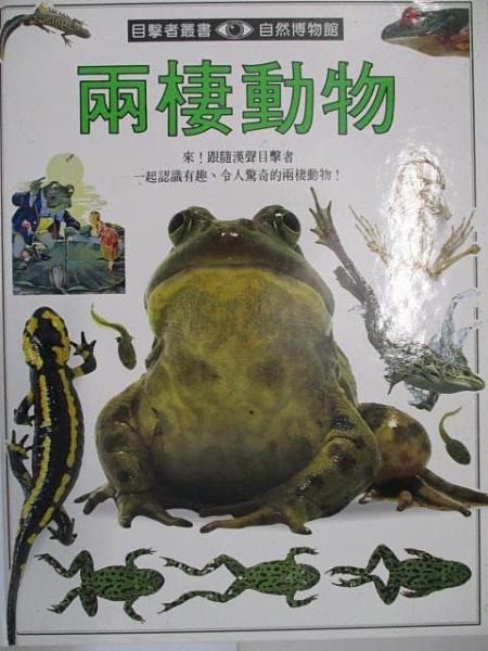【書寶二手書T1/少年童書_D21】目擊者叢書-兩棲動物