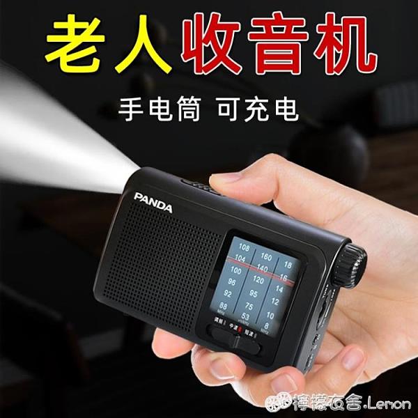 收音機 全波段新款便攜式老人收音機小型充電調頻半導體 檸檬衣舍