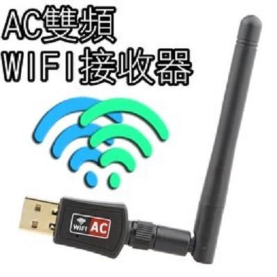 5G無線網卡 600m無線網卡 AC雙頻2.4G/5G WIFI接收器 帶天線