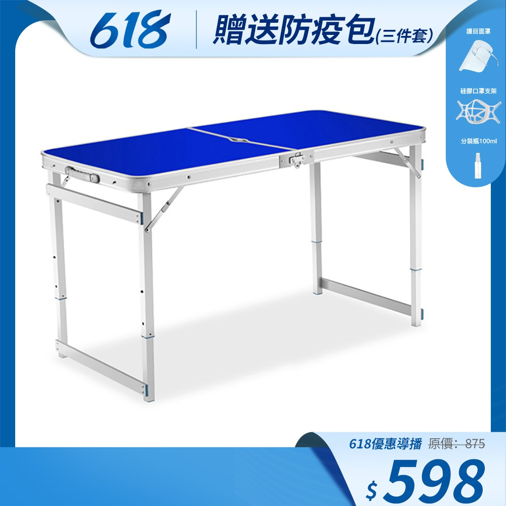[台灣出貨] 戶外鋁合金折疊桌/露營桌 方管加厚加粗 三段高度