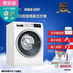 贈生飲濾水壺【BOSCH 博世】10KG智慧精算滾筒式洗衣機 WAU28640TC (含基本安裝)