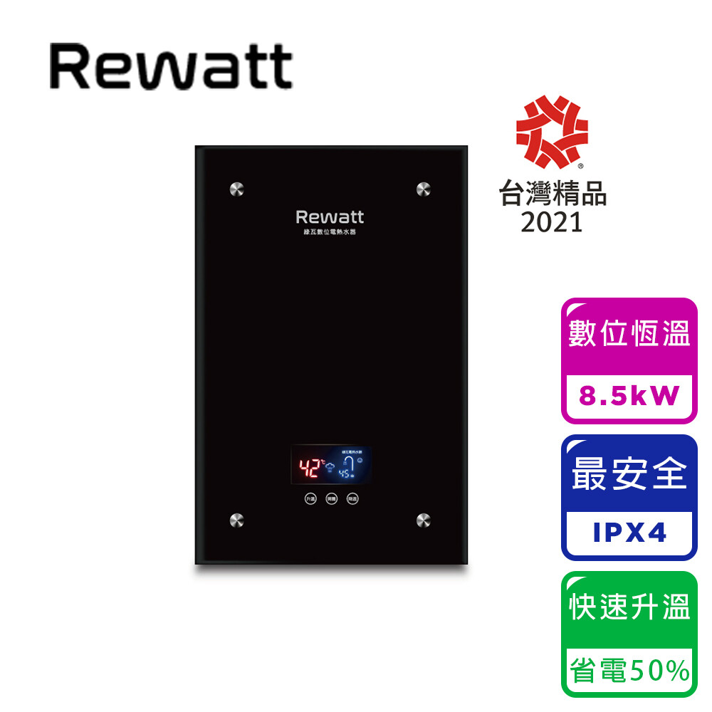 rewatt 綠瓦數位恆溫電熱水器 - qr-200 | 2021台灣精品|不卡水垢