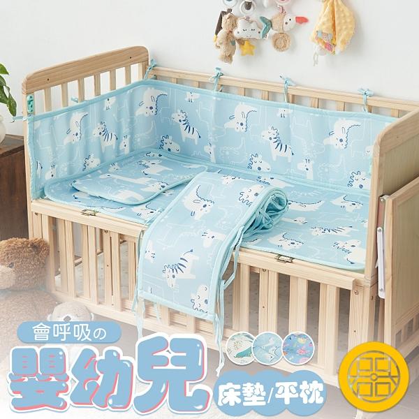 3D透氣嬰幼兒套件(床墊/平枕)|親子新生兒寶寶床寢涼墊冰絲吸濕排汗【金大器】