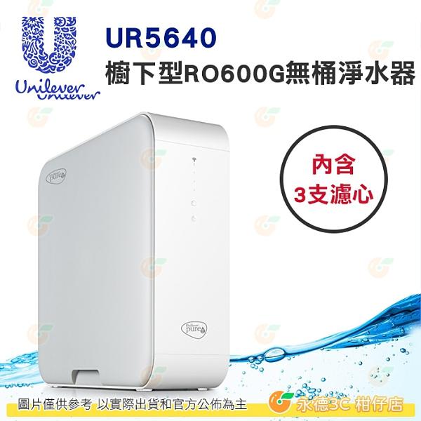 含安裝 聯合利華 Unilever UR5640 櫥下型RO600G無桶淨水器 公司貨 活性碳 煮飯 洗菜 租屋族