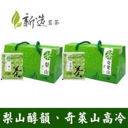 【新造茗茶】奇萊山 / 梨山醇韻 高冷袋茶包 (2.5g x30包x2盒)
