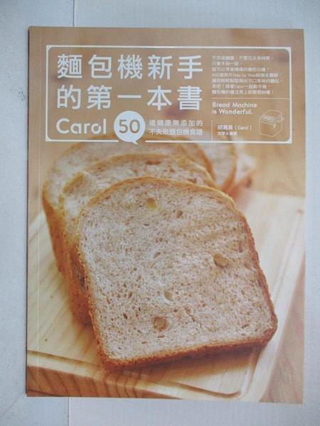 【書寶二手書T1/餐飲_JDE】麵包機新手的第一本書:Carol 50道健康無添加的不失敗麵包機食譜_胡涓涓