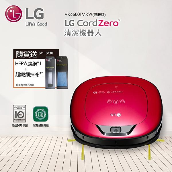 LG-變頻清潔機器人-單眼(紅) VR6680TMRW 買就送~濾網+抹布