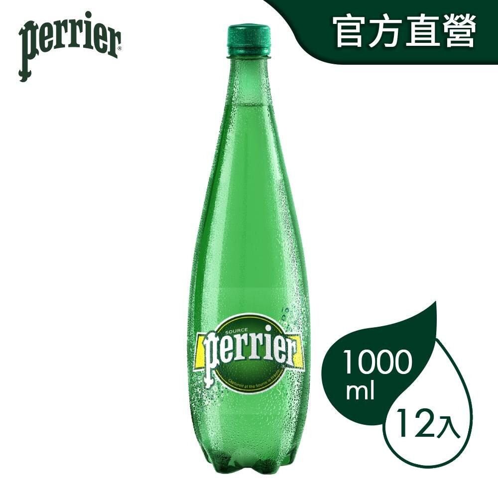 法國沛綠雅Perrier 氣泡天然礦泉水-原味 寶特瓶(1000mlx12入)