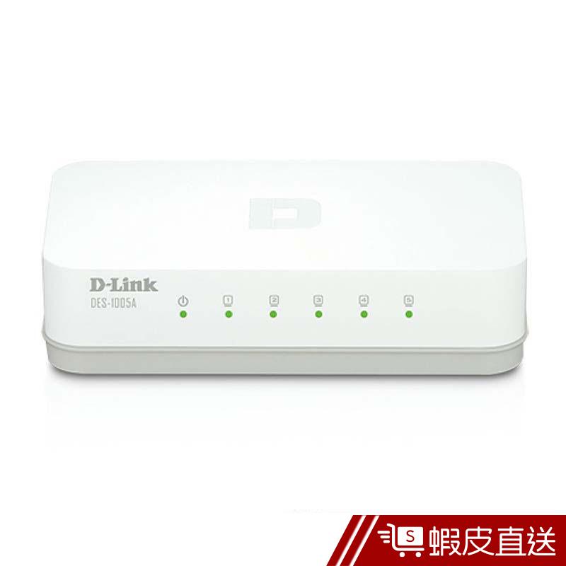 D-Link 友訊 DES-1005A 5埠10/100BASE-TX桌上型乙太網路交換器 1對5 1對多  蝦皮直送