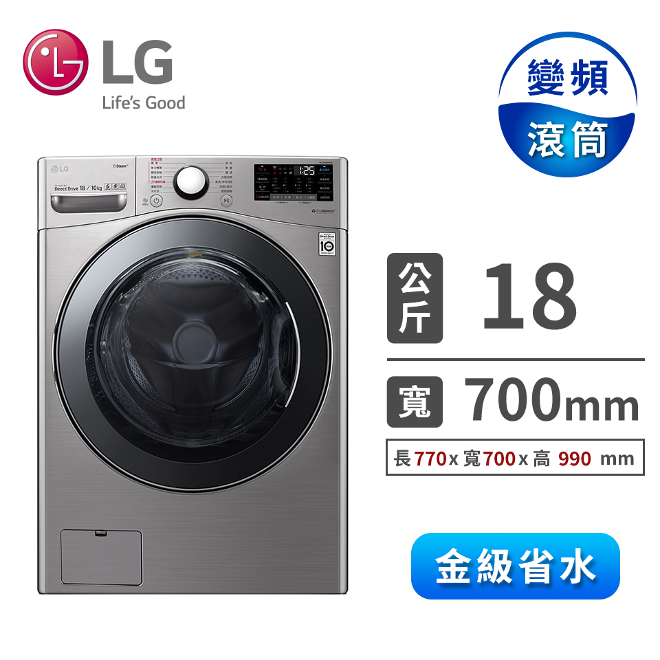 LG 18公斤蒸氣洗脫烘滾筒洗衣機(WD-S18VCM)