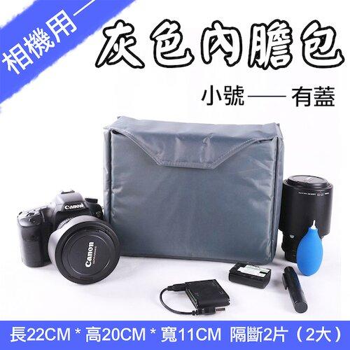 【捷華】加蓋灰色內膽包 小號 單眼相機收納包