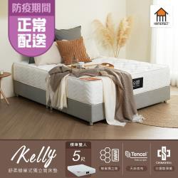 KELLY舒柔蜂巢式獨立筒床墊雙人5尺