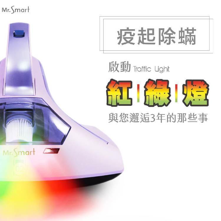 【Mr.Smart】小紫除蹣機2代紅綠燈★送1顆濾網+1年保固
