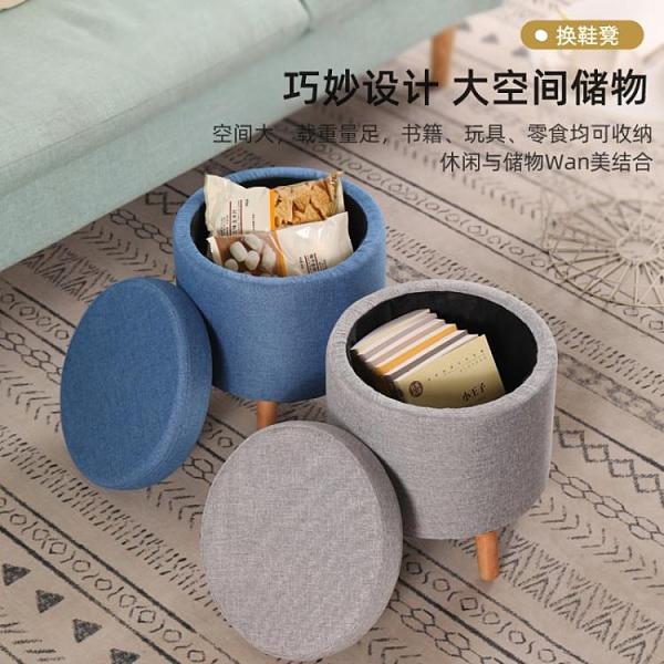 【免運】收納凳 布藝板凳 換鞋凳 北歐風 沙發凳 小凳子 小圓凳 儲物凳 小板凳 實木凳腳
