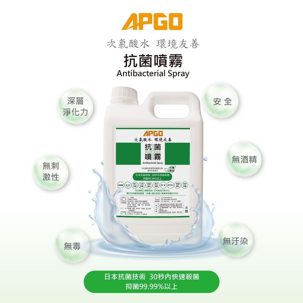 apgo次氯酸水抗菌噴霧-2l