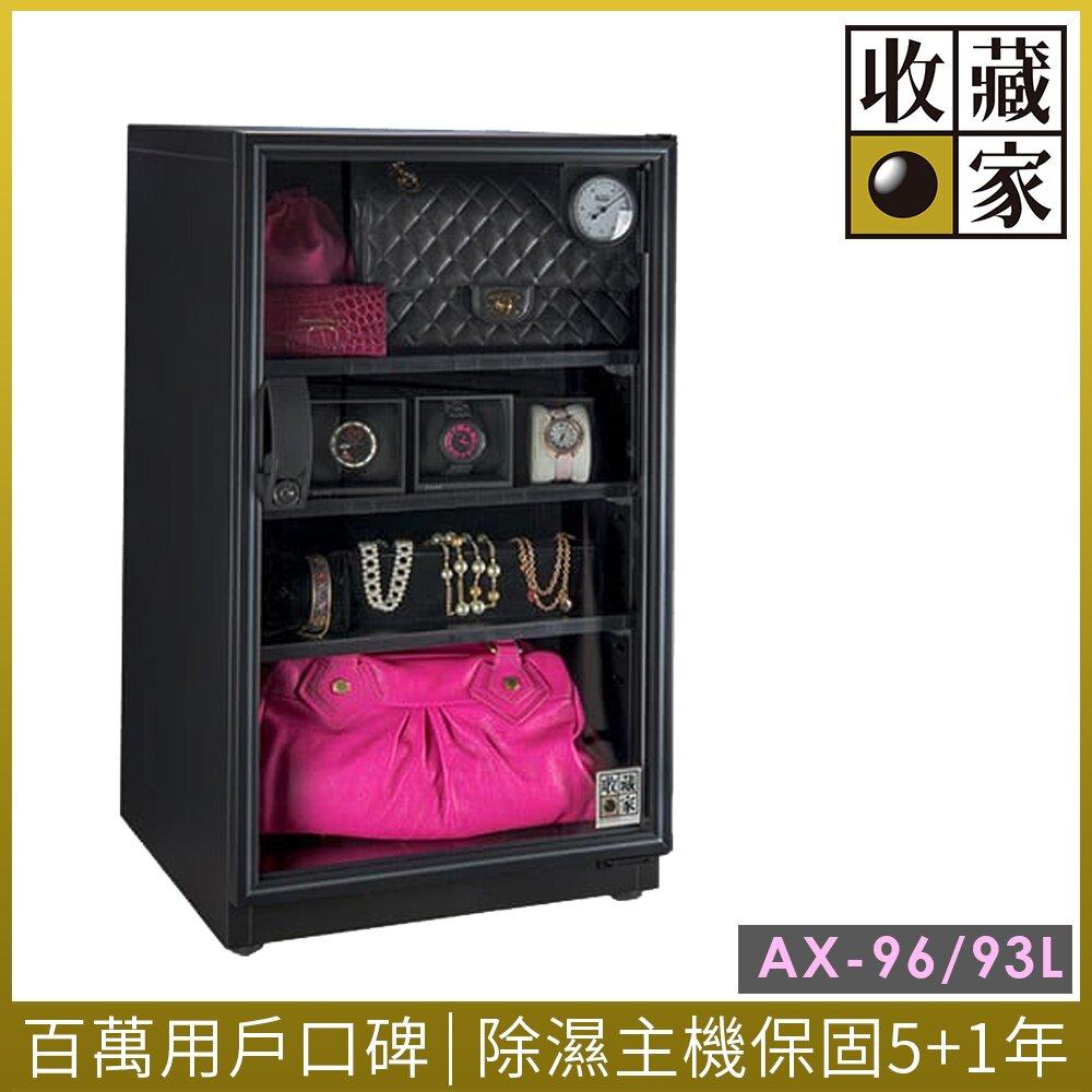 【收藏家】93公升全功能電子防潮箱AX-96