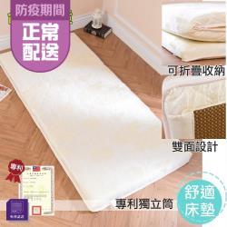 eyah宜雅台灣製可折疊專利獨立筒雙面冬夏兩用記憶三折床墊雙人加大6尺米黃緹花