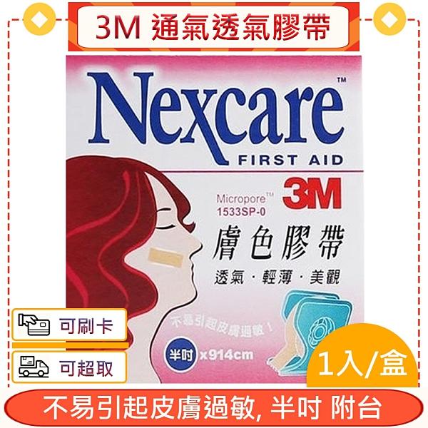 3M 通氣膠帶 透氣膠帶 膚色 半吋 附台 1入/盒+愛康介護+