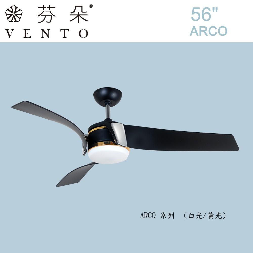 華燈市 芬朵56吋 ARCO系列-黑色DC吊扇 LED18W 0101148/0101149燈飾遙控吊扇 廠商直送