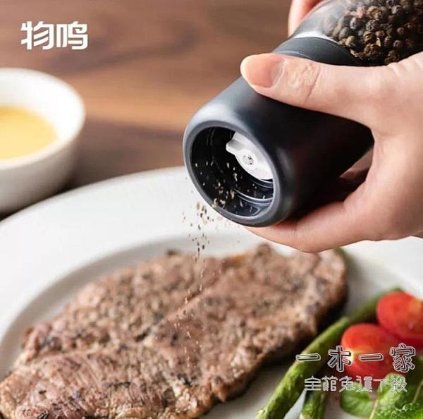 胡椒研磨器 黑胡椒粉研磨器花椒調料手擰研磨瓶家用現磨顆粒海鹽研磨器調味瓶