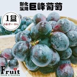 『成城農產』彰化溪湖巨峰葡萄 (3台斤/盒)