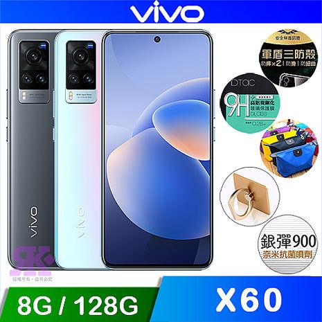 vivo X60 5G (8G/128G) 6.56吋八核智慧手機迷霧黑