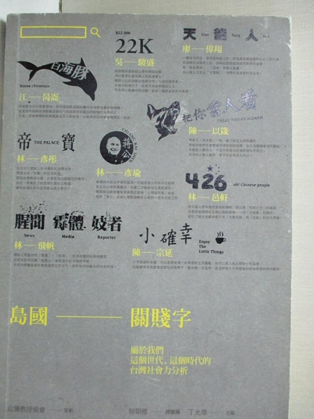 【書寶二手書T1/社會_GZ4】島國關賤字:屬於我們這個世代、這個時代的台灣社會力分析_江昺崙