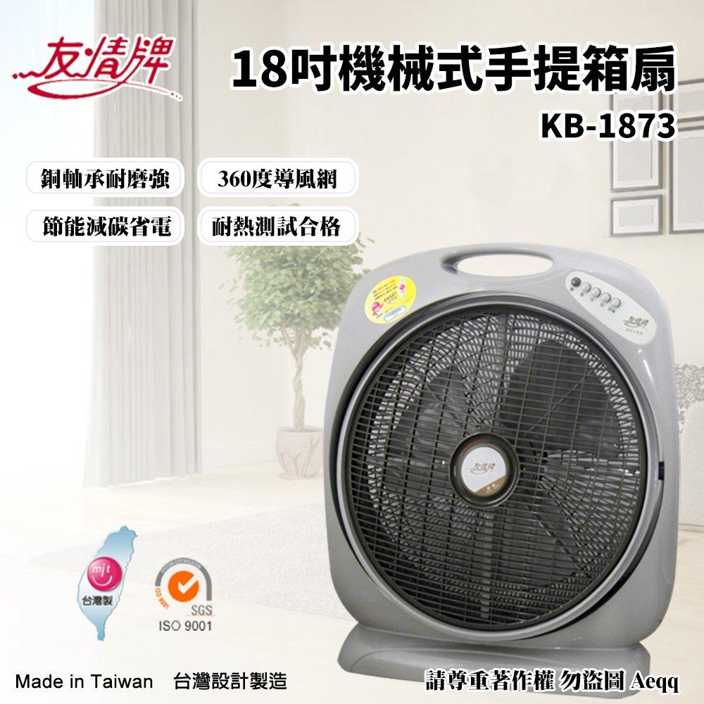 【友情牌】18吋機械式手提箱扇(KB-1873)