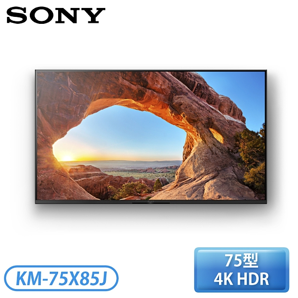 【不含安裝】[SONY 索尼] 75型 4K Google TV 顯示器(無協調器) KM-75X85J『預購品』