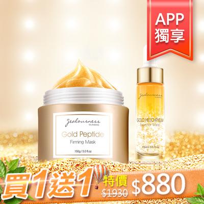 【APP獨享】黃金胜肽緊緻面膜150g+贈 黃金蠟菊精華化妝水15ml