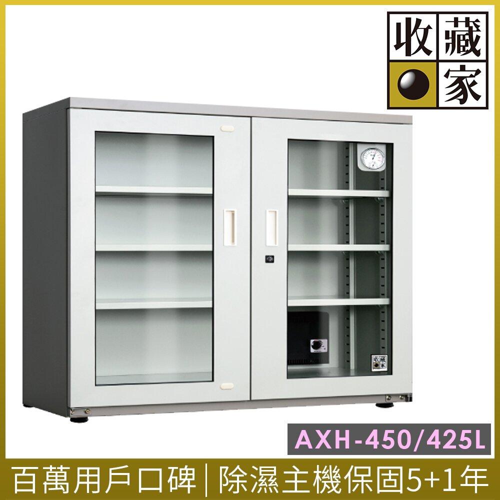 【收藏家】可控濕電子防潮箱 AXH-450