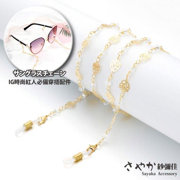 【Sayaka紗彌佳】盛開玫瑰鏤空雕花造型眼鏡防滑鍊