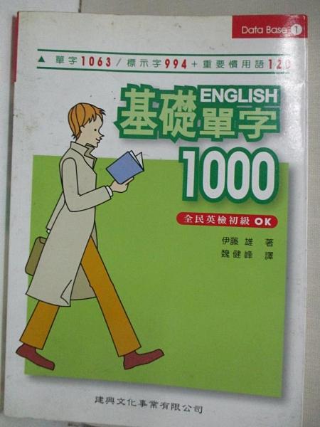 【書寶二手書T1/語言學習_G2B】基礎English單字1000_魏健峰, 兵島書店