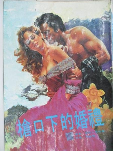 【書寶二手書T1/言情小說_BCF】槍口下的婚禮_羅莉考伯蘭