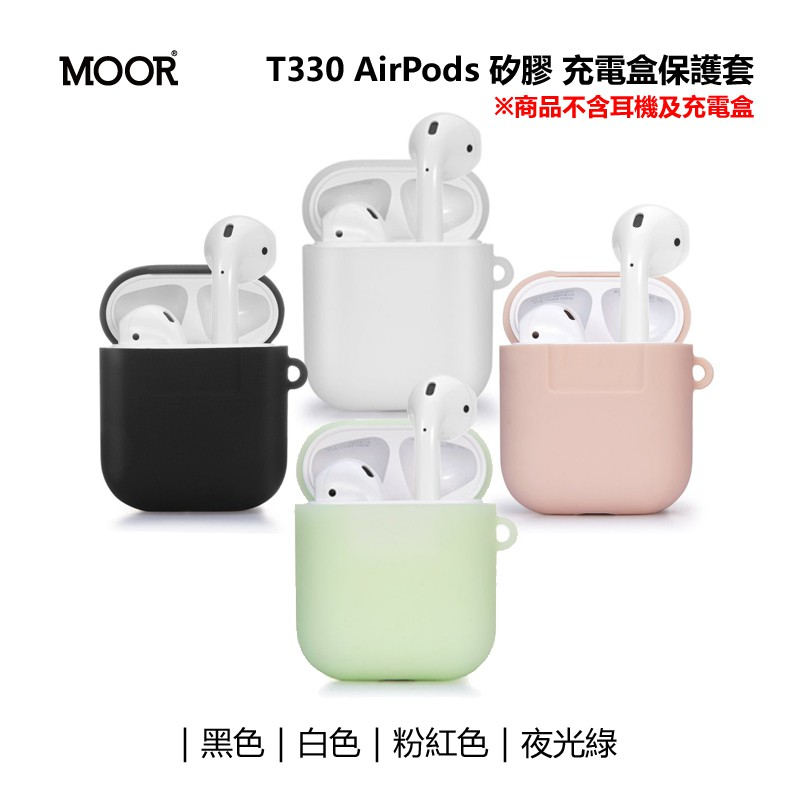 MOOR 魔耳 T330 TomRich AirPods 矽膠 充電盒保護套(四色)