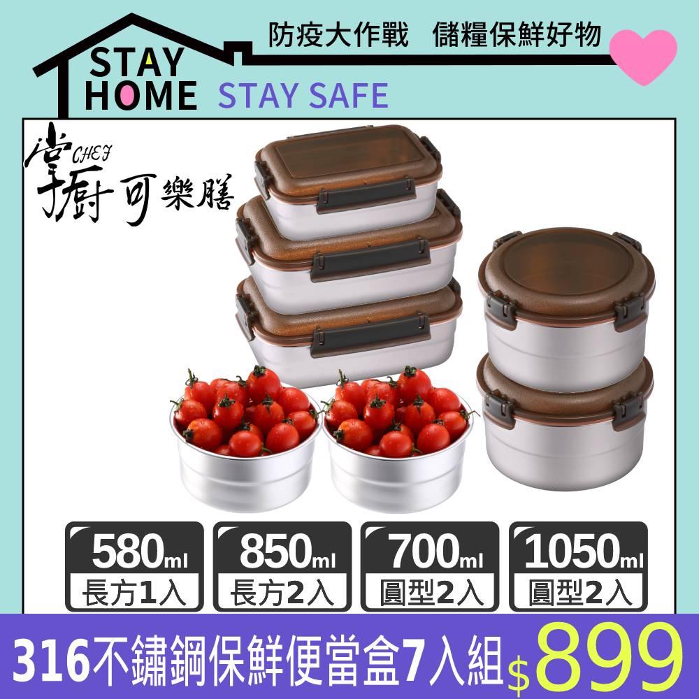 掌廚可樂膳 316不鏽鋼保鮮便當盒超值7入組-G01