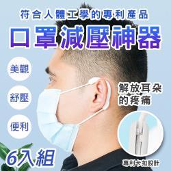 【KISSDIAMOND】獨家專利卡扣 通用型口罩耳掛減壓神器6入組 KD-EH001(防疫必備/減壓/不易鬆脫/防勒)