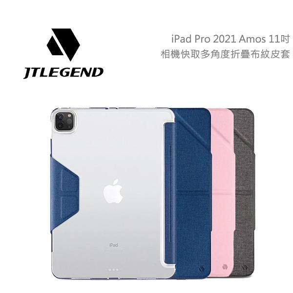 光華商場。包你個頭【JTL】免運 iPad Pro 2021 11吋 Amos 相機快取 多角度 折疊布紋皮套