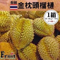 「成城農產」泰國金枕頭榴槤 (3~4粒/10.8kg/箱)