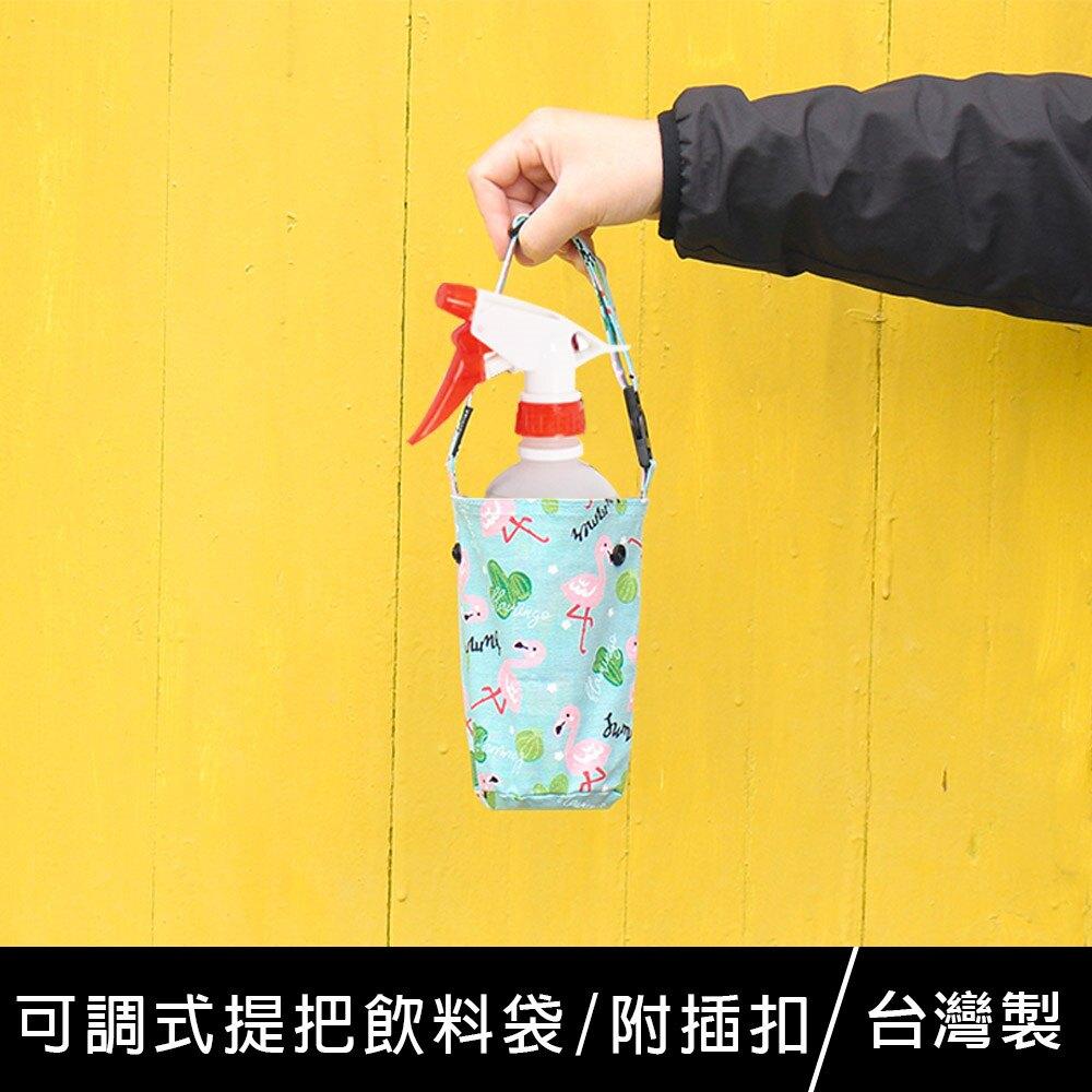 【網路/直營門市限定】珠友 SC-10075 台灣花布可調式飲料杯提袋/手提提把飲料袋/附插扣/減塑行動環保杯套/酒精瓶提袋