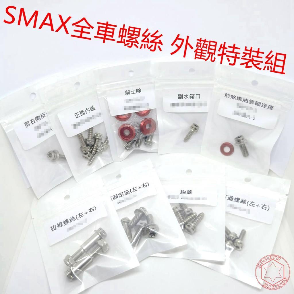 SOMOTO SMAX全車外觀螺絲特裝組 YAMAHA 山葉