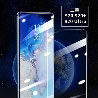 三星 S20/S20+/S20 Ultra 液態UV膠鋼化膜 曲面熱彎曲鋼化玻璃膜 UV膠+UV固化燈+玻璃膜套裝