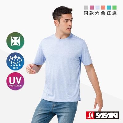 SASAKI 抗紫外線速乾吸排功能休閒圓領短衫-男-六色任選-防疫居家運動首選