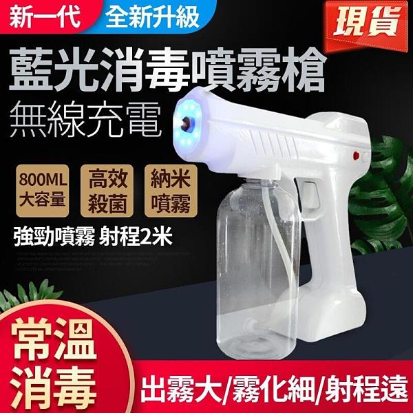 【台灣現貨免運】無線藍光紫外線消毒噴霧機 自動噴霧機 消毒機消毒槍 酒精噴霧機消毒器 噴霧槍