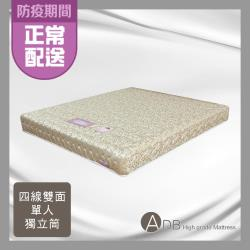 【多瓦娜】緹花雙面兩用單人連結式床墊-3.5尺