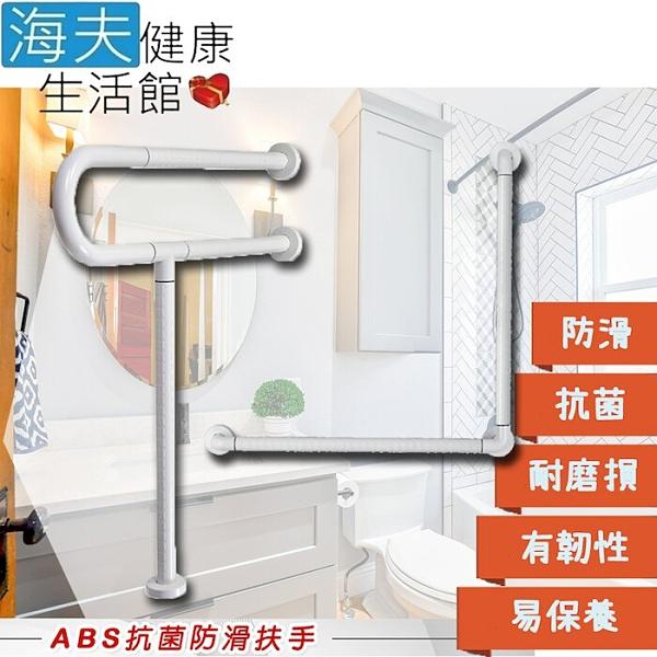 【海夫健康生活館】裕華 ABS抗菌系列 P型扶手+L型扶手 40X40cm(T-110B+T-050B)