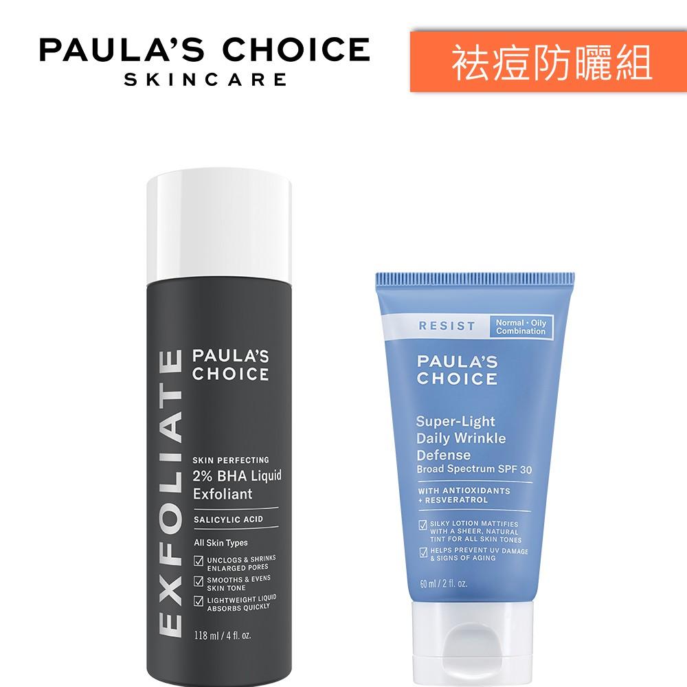 寶拉珍選 2%水楊酸精華液+清新潤色防曬乳