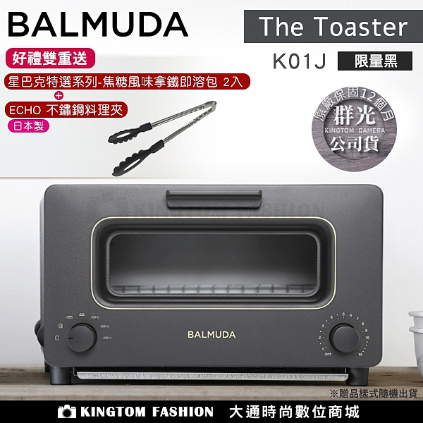 【送日本不繡鋼夾】 BALMUDA The Toaster K01J 【24H快速出貨】蒸氣烤麵包機 烤箱 日本百慕達 公司貨